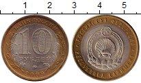 Изображение Монеты Россия 10 рублей 2009 Биметалл UNC- Республика Калмыкия.