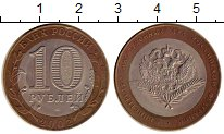 Изображение Монеты Россия 10 рублей 2002 Биметалл XF Министерство  иностр