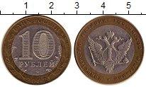 Изображение Монеты Россия 10 рублей 2002 Биметалл XF Министерство  юстици