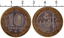 Изображение Монеты Россия 10 рублей 2003 Биметалл XF Дорогобуж. Древние г