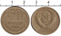 Изображение Монеты Россия СССР 50 копеек 1966 Медно-никель XF
