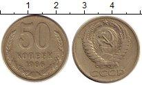 Изображение Монеты СССР 50 копеек 1966 Медно-никель XF