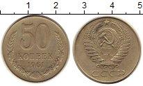 Изображение Монеты СССР 50 копеек 1961 Медно-никель XF