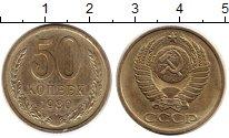 Изображение Монеты СССР 50 копеек 1980 Медно-никель XF+