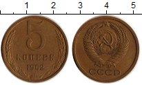 Изображение Монеты СССР 5 копеек 1962 Латунь XF