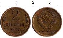 Изображение Монеты СССР 2 копейки 1967 Латунь XF