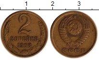 Изображение Монеты СССР 2 копейки 1968 Латунь XF