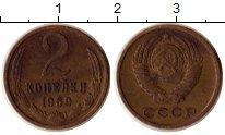 Изображение Монеты Россия СССР 2 копейки 1969 Латунь XF
