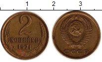 Изображение Монеты СССР 2 копейки 1971 Латунь XF