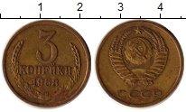 Изображение Монеты СССР 3 копейки 1968 Латунь XF