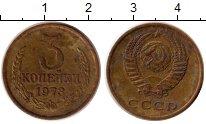 Изображение Монеты СССР 3 копейки 1973 Латунь XF