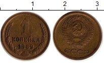 Изображение Монеты Россия СССР 1 копейка 1969 Латунь XF