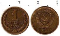 Изображение Монеты СССР 1 копейка 1973 Латунь XF