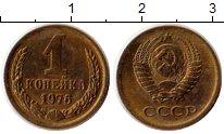 Изображение Монеты СССР 1 копейка 1976 Латунь XF