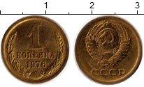 Изображение Монеты СССР 1 копейка 1976 Латунь XF+
