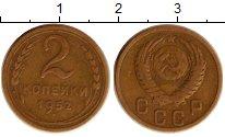 Изображение Монеты Россия СССР 2 копейки 1952 Латунь XF