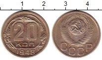 Изображение Монеты СССР 20 копеек 1948 Медно-никель XF