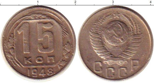 Картинка Монеты СССР 15 копеек Медно-никель 1948