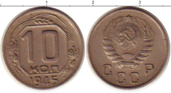 Картинка Монеты СССР 10 копеек Медно-никель 1945
