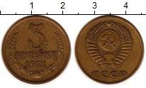 Изображение Монеты СССР 3 копейки 1971 Латунь XF