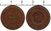 Изображение Монеты Болгария 5 стотинок 1981 Латунь XF