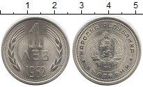 Изображение Монеты Болгария 1 лев 1962 Медно-никель UNC-