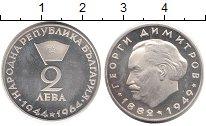 Изображение Монеты Болгария 5 лев 1964 Серебро UNC-