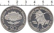 Изображение Монеты Болгария 20 лев 1988 Серебро UNC-