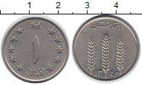 Изображение Монеты Афганистан 1 афгани 1961 Медно-никель XF