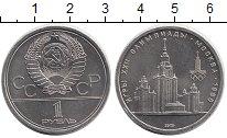 Изображение Монеты СССР 1 рубль 1979 Медно-никель UNC- Олимпиада-80 в Москв