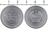 Изображение Монеты Лаос 50 атт 1980 Алюминий XF