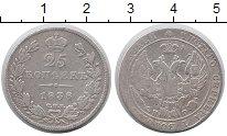 Изображение Монеты Россия 1825 – 1855 Николай I 25 копеек 1938 Серебро VF