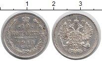 Изображение Монеты 1894 – 1917 Николай II 10 копеек 1913 Серебро XF СПБ ВС