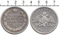 Изображение Монеты 1825 – 1855 Николай I 1 рубль 1830 Серебро XF СПБ НГ