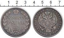 Изображение Монеты 1825 – 1855 Николай I 1 рубль 1845 Серебро XF СПБ КБ