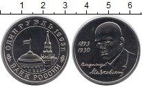 Изображение Монеты Россия 1 рубль 1993 Медно-никель UNC Маяковский