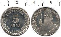 Изображение Монеты Болгария 5 лев 1982 Медно-никель UNC-
