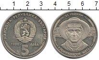 Изображение Монеты Болгария 5 лев 1988 Медно-никель UNC-