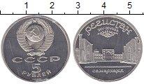 Изображение Монеты СССР 5 рублей 1989 Медно-никель Proof Родная запайка. Реги