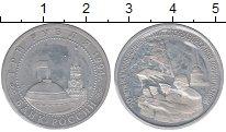Изображение Монеты Россия 3 рубля 1994 Медно-никель UNC Родная запайка. 50 л
