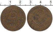Изображение Монеты СССР 5 копеек 1946 Латунь VF