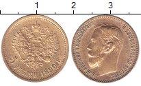 Изображение Монеты 1894 – 1917 Николай II 5 рублей 1899 Золото XF ЭБ. Y# 62 Проба 900.