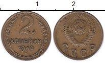 Изображение Монеты СССР 2 копейки 1948 Латунь XF
