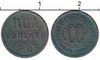 Изображение Монеты СССР 1/2 копейки 1925 Медь XF-