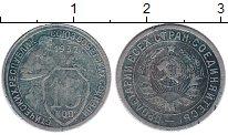 Изображение Монеты СССР 15 копеек 1932 Серебро VF