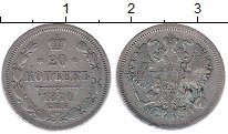 Изображение Монеты 1855 – 1881 Александр II 20 копеек 1870 Серебро VF СПБ НI
