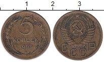 Изображение Монеты СССР 5 копеек 1955 Латунь XF