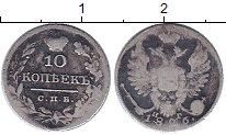 Изображение Монеты 1825 – 1855 Николай I 10 копеек 1826 Серебро VF СПБ НГ