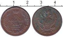 Изображение Монеты 1801 – 1825 Александр I 2 копейки 1811 Медь VF СПБ  ПС