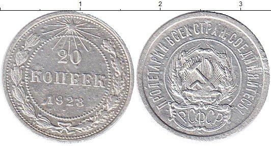 Картинка Монеты РСФСР 20 копеек Серебро 1923